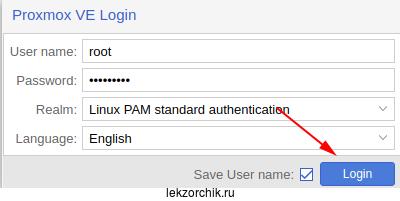 Авторизуюсь в Web-панели proxmox