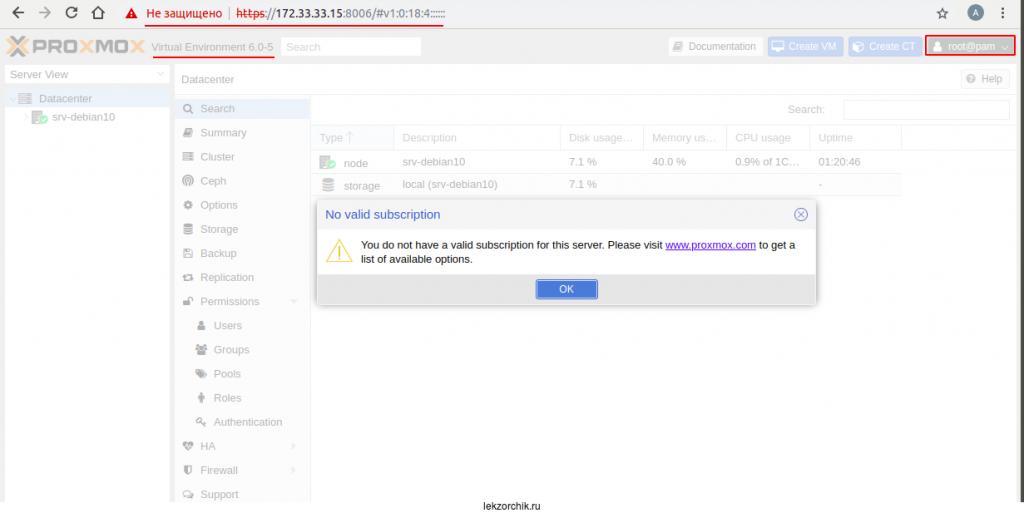 Авторизация в Web-странице администрирования proxmox успешна.