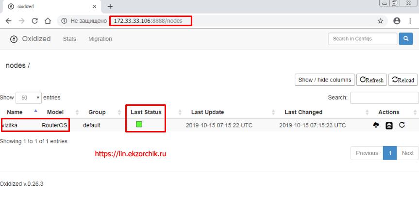 Сервис oxidized успешно запущен и подключился к Mikrotik(у)