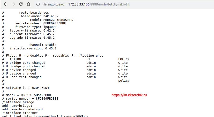 Первая иконка: Посмотреть текущий конфигурационный файл