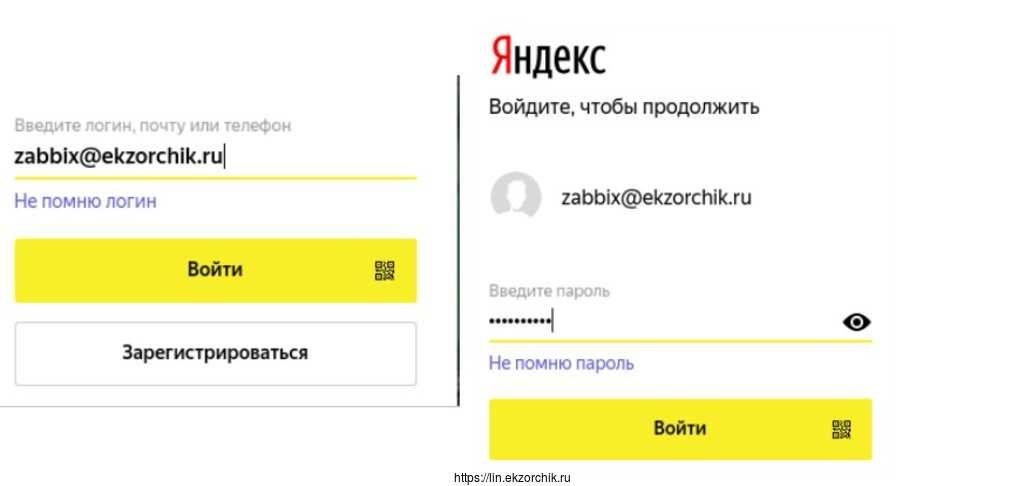 Авторизовываюсь в почтовом ящике zabbix@ekzorchik.ru