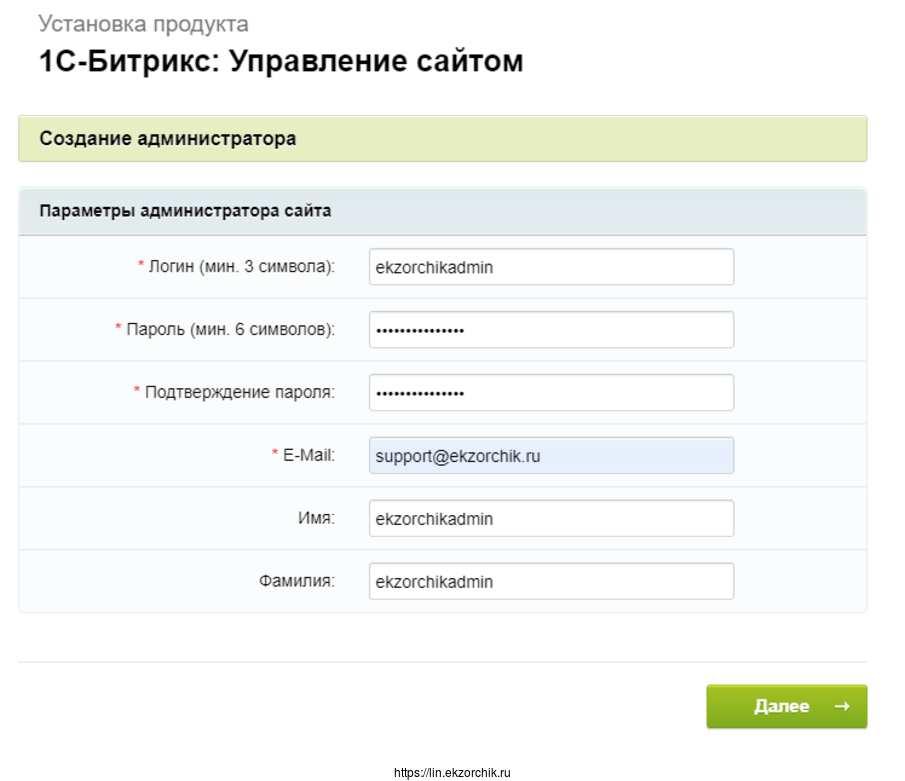 Создаю административную учетную запись