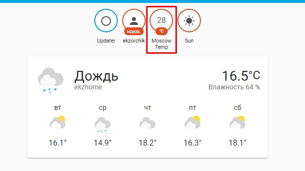 Элемент где значится температура извлеченная через команды Ubuntu.