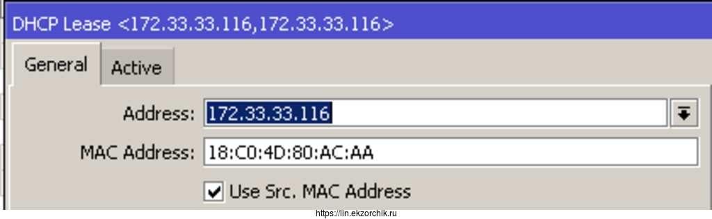 Фиксирую в DHCP IP-адрес своего Proxmox 6.4.4